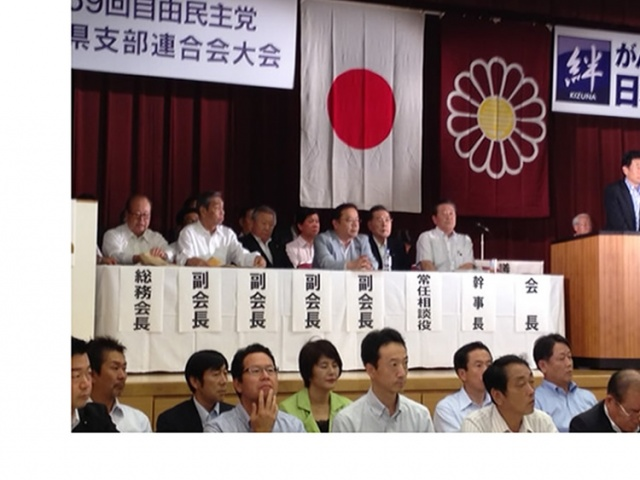 自民党兵庫県連総会